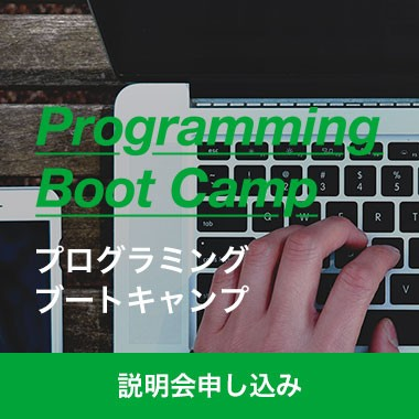 第2期プログラミングブートキャンプ説明会