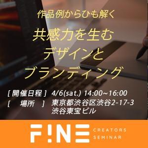 【無料セミナー4/6開催14:00】制作物から学ぶ! 共感力を生むデザインとブランディング