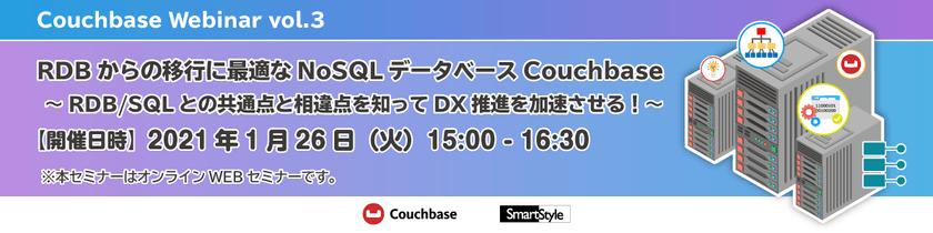 【Couchbase Webinar vol.3】RDBからの移行に最適なNoSQLデータベースCouchbase ~RDB/SQLとの共通点と相違点を知ってDX推進を加速させる!~