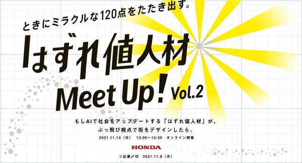 【Honda主催・11月14日(日)オンライン開催】「AI×街づくり」をテーマに、AI領域で活躍する起業家や大学教授、Hondaエンジニアと語り合う、オンラインMeetUp