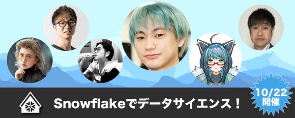 Snowflakeでデータサイエンス!〜Pythonコネクター&Snowparkハンズオン with 里 洋平さん【第3回 Japan Snowflakeユーザー会】 #SnowVillage