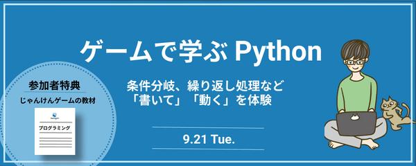 ゲームで学ぶPython~言語の選び方/今後求められるスキルとは~【個別カウンセリング付】