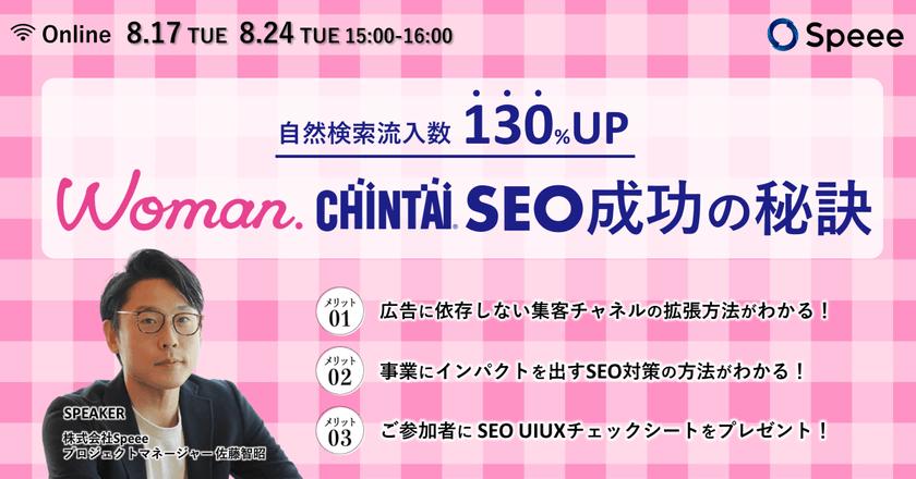 【8/24開催】自然検索流入数130%UP Woman.CHINTAI SEO成功の秘訣[参加者特典あり]
