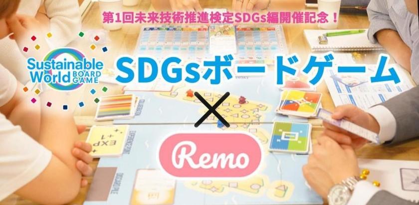 【第1回未来技術推進検定SDGs編開催記念!】オンラインSDGsボードゲーム大体験会@Remo