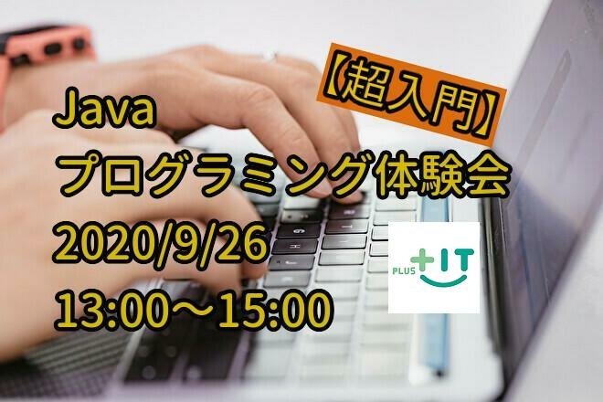【Java超入門】今の時代だから勧めるプログラミング体験会 オンライン