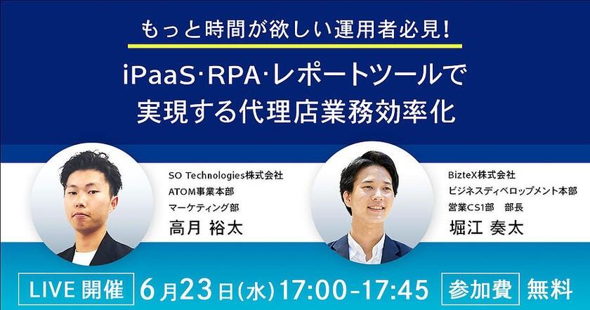 もっと時間が欲しい広告運用者必見!iPaaS・RPA・レポートツールで実現する代理店業務効率化