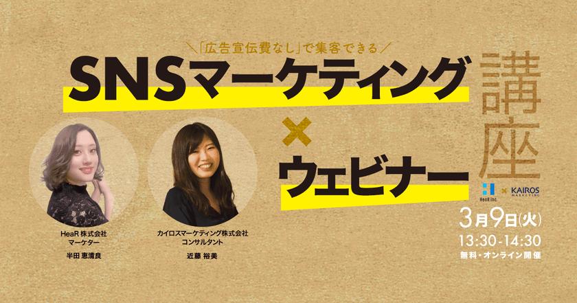 【オンライン・無料】「広告宣伝費なし」で集客できる SNSマーケティング × ウェビナー講座