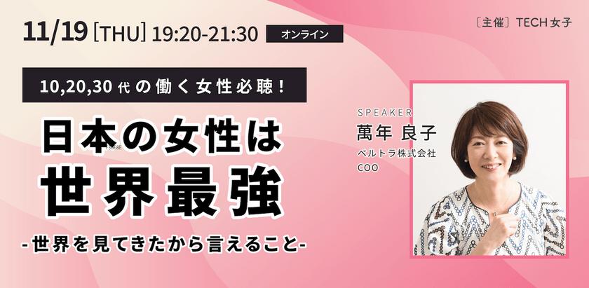 日本の女性は世界最強!今こそ行動を起こしませんか?