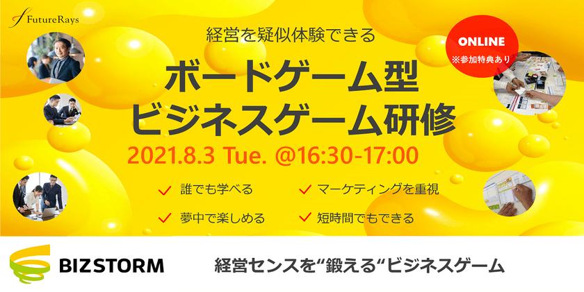 【8/3 (火)先着5名様!】ゲームでビジネススキルを醸成!?ビズストームセミナーのご案内(無料) ~参加者には無料体験会へご招待します~