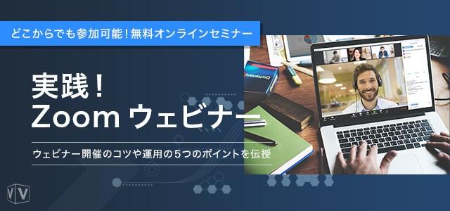 実践!Zoom ウェビナー ~ウェビナー開催のコツや運用の5つのポイントを伝授~