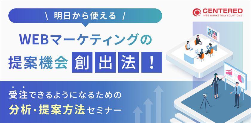 【制作会社/印刷会社/代理店様向け】明日から使える、WEBマーケティングの提案機会創出法!~受注できるようになるための分析・提案方法セミナー~