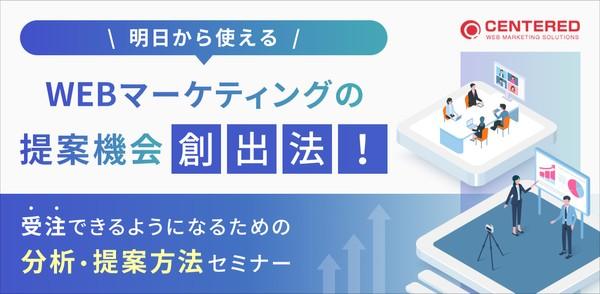 【制作会社/印刷会社/代理店様向け】明日から使える、WEBマーケティングの提案機会創出法!~受注できるようになるための分析・提案方法セミナー