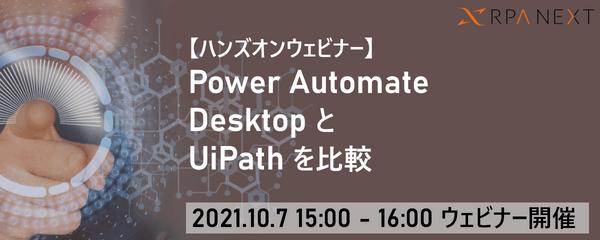 ハンズオンウェビナー!Power Automate Desktop と UiPath を比較