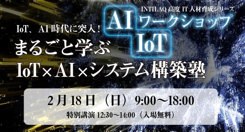 IoT、AI時代に突入! まるごと学ぶIoT × AI × システム構築塾