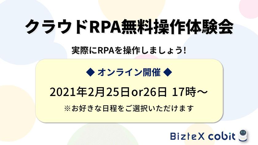 【オンライン】クラウドRPA「BizteX cobit」操作体験会 -誰でも簡単ロボット作成!【2月26日開催】