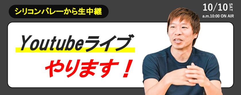 【Youtubeライブ配信】酒井潤がシリコンバレーから質問に答えます!