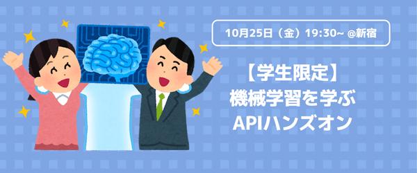 【学生限定】機械学習を学ぶAPIハンズオン