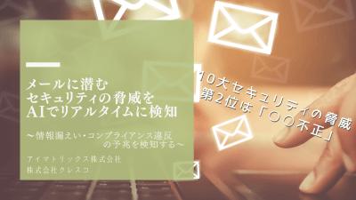 [無料ウェビナー] メールに潜むセキュリティの脅威をAIでリアルタイムに検知 ~情報漏えい・コンプライアンス違反の予兆を検知する~