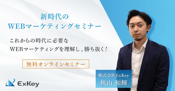 【広告運用費50万円以上の企業さま必見!!】新時代のWEBマーケティングセミナー