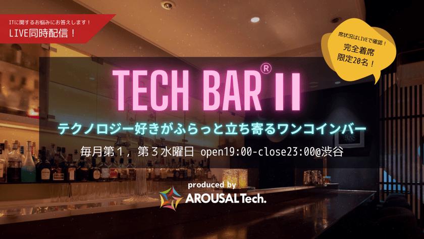 TECH BAR Ⅱ 〜テクノロジー好きが集まる場所〜【LIVE同時配信】