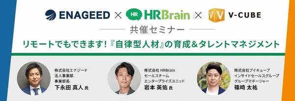 【エナジード様×HRBrain様共催セミナー】リモートでもできます!『自律型人材』の育成&タレントマネジメント