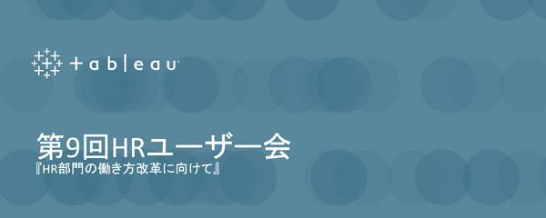 【Tableau】第9回 HRユーザー会『HR部門の働き方改革に向けて』