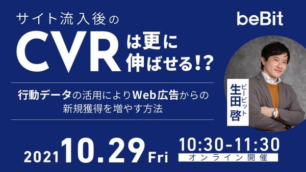 サイト流入後のCVRは更に伸ばせる!? ~行動データの活用によりWeb広告からの新規獲得を増やす方法