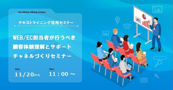 【WEB開催】顧客アンケート、SNSデータを マーケティングに生かす分析実践セミナー
