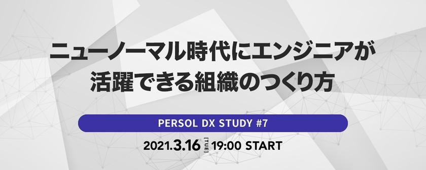 ニューノーマル時代にエンジニアが活躍できる組織のつくり方-PERSOL DX STUDY #7-
