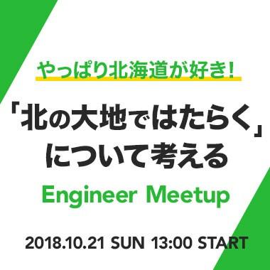 渋谷開催!【やっぱり北海道が好き!「 北の大地ではたらく」について考えるEngineer Meetup】〜技術、コミュニティ、生活、仕事などいい所&わるい所織り交ぜてリアルな情報を公開しますSpecial〜
