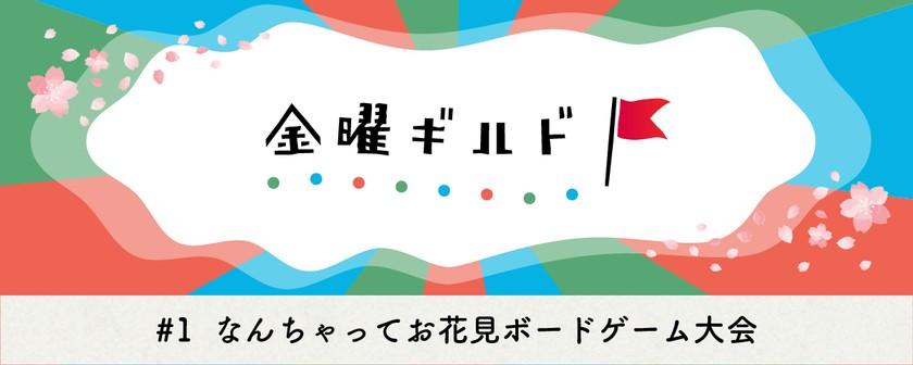 【金曜ギルド#1】春だ!なんちゃってお花見ボードゲーム大会