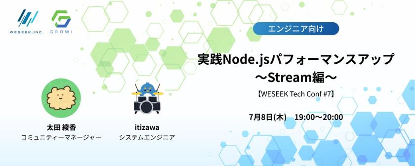 実践Node.jsパフォーマンスアップ~Stream編~【WESEEK Tech Conf #7】