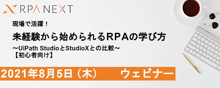 現場で活躍!未経験から始められるRPAの学び方 ~UiPath StudioとStudioXとの比較~【初心者向け】