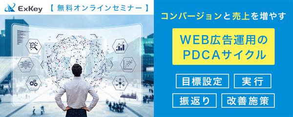 【 無料オンラインセミナー 】 コンバージョンと売上を増やす WEB広告運用のPDCAサイクル ー目標設定/実行/振返り/改善施策ー
