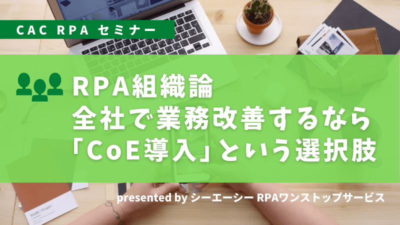 RPA組織論: 全社で業務改善するなら「CoE導入」という選択肢 セミナー