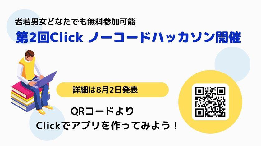 【賞金総額50万円】初心者歓迎!Click Live視聴型ノーコードハッカソン開催!!