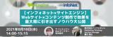 【インフォネット×サイトエンジン】Webサイト×コンテンツ制作で効果を最大限に引き出すノウハウ大公開