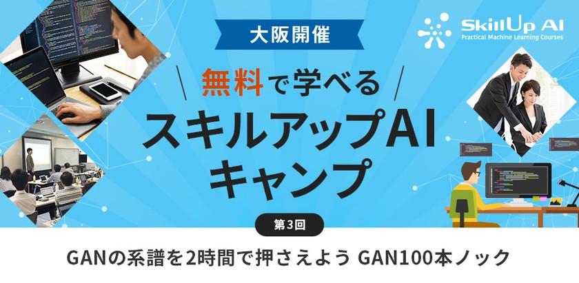 【ライブ配信開催】無料で学べるAI勉強会 第3回 GANの系譜を2時間で押さえよう GAN100本ノック