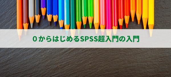 """""""0からはじめるSPSS超入門""""の入門セミナー"""