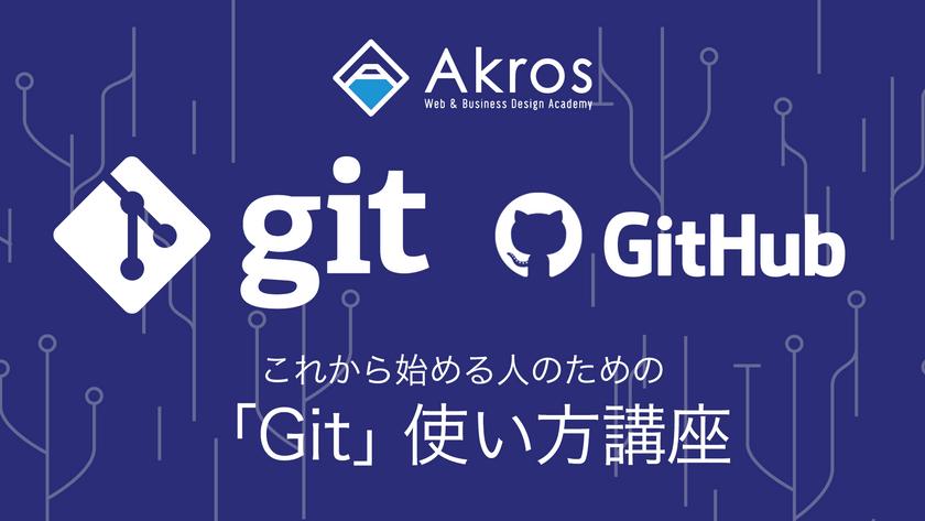 Git | STEP1 これから始める人のための「Git」使い方講座