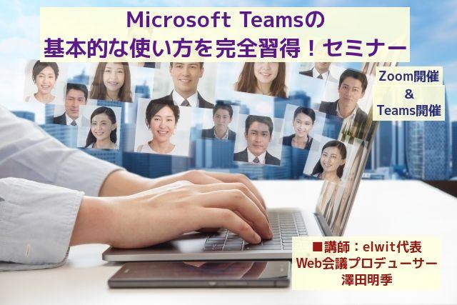 Microsoft Teamsの基本的な使い方を完全習得!セミナー