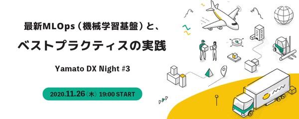 【ヤマトHD ×DataRobot Japan】最新MLOps(機械学習基盤)と、ベストプラクティスの実践 - Yamato DX Night #3 -