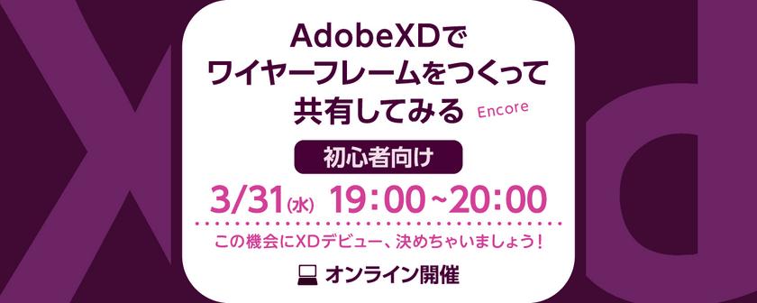 【オンライン開催】初心者向け|AdobeXDでワイヤーフレームをつくって共有してみる ※お申込みは弊社Webサイトから