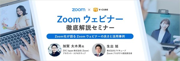 【Zoom社×ブイキューブ共催】Zoom ウェビナー徹底解説セミナー ~Zoom社が語るZoom ウェビナーの良さと活用事例~
