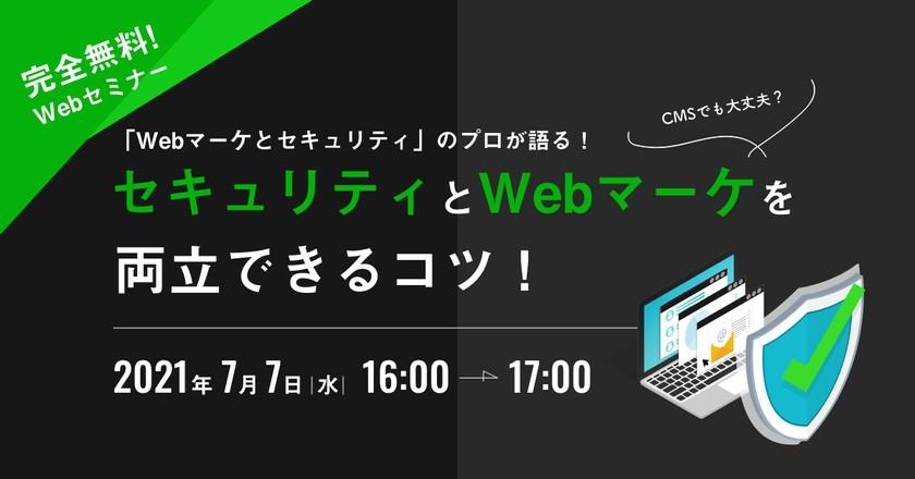 「Webマーケとセキュリティ」のプロが語る! CMSでも大丈夫?セキュリティとWebマーケを両立できるコツ!