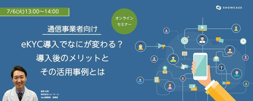【通信事業者向け】eKYC導入でなにが変わる?導入後のメリットとその活用事例とは