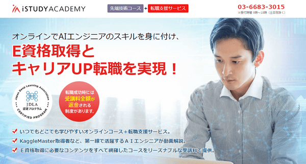 日本ディープラーニング協会認定 E資格対策コース概要説明動画配信(2019年2月23日試験向け)