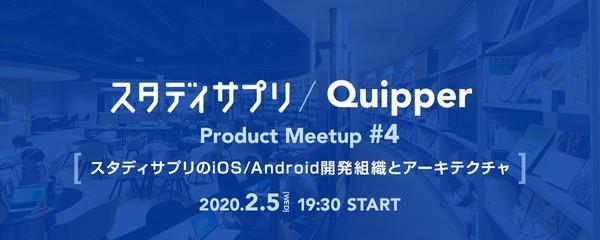 スタディサプリ/Quipper Product Meetup #4〜スタディサプリのiOS/Android開発組織とアーキテクチャ〜