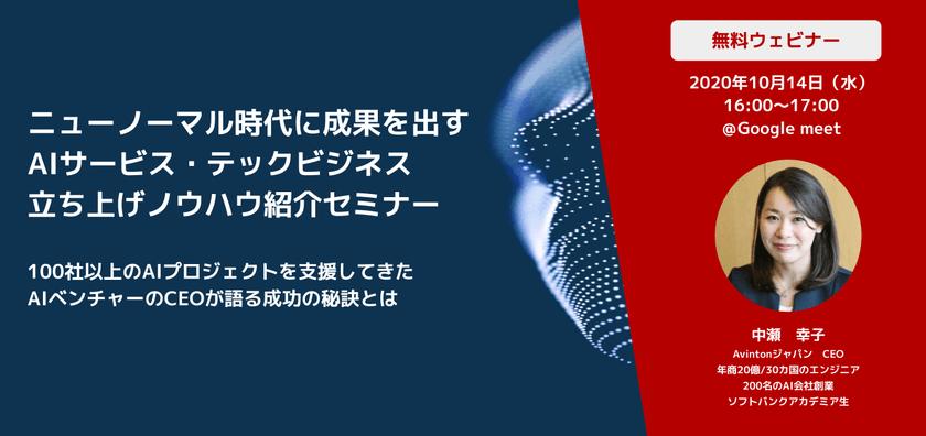 【無料ウェビナー】ニューノーマル時代に成果をだすAIサービス・テックビジネス立ち上げノウハウ紹介セミナー