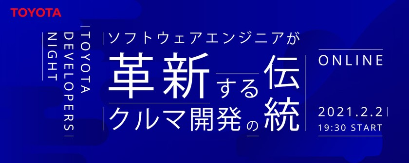 TOYOTA Developers Night 〜ソフトウェアエンジニアが革新するクルマ開発の伝統〜